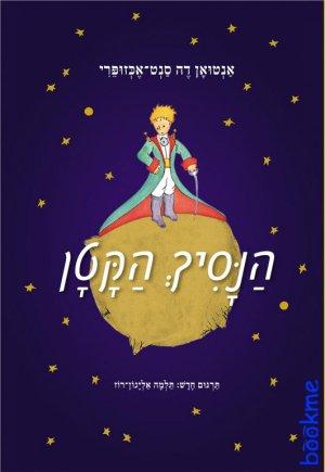 הנסיך הקטן (תרגום חדש)