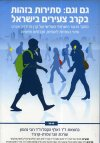 גם וגם : סתירות בזהות בקרב צעירים בישראל