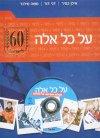על כל אלה60- לישראל