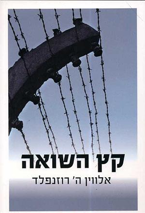 קץ השואה