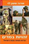 זהויות במדים-גבריות ונשיות בצבא הישראלי