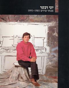 יוני רכטר - מבחר שירים 1991-1981