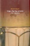 היהודים של מלך ספרד