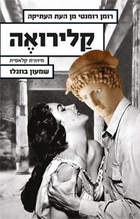 קלירואה - רומן רומנטי מן העת העתיקה