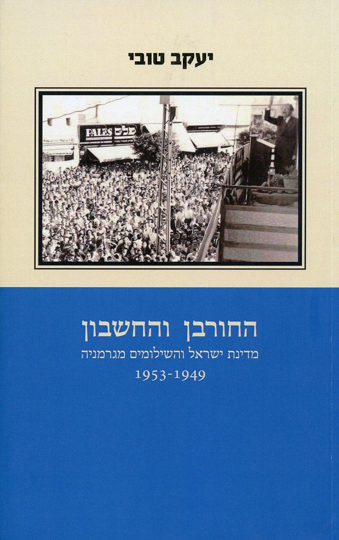 החורבן והחשבון: מדינת ישראל והשילומים מגרמניה