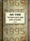 שוק ההון הישראלי במנהרת הזמן - סט