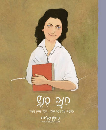 חנה סנש-הישראליות