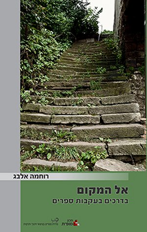 "Image result for אל המקום: בדרכים בעקבות ספרים"" ק"