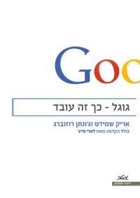 גוגל - כך זה עובד